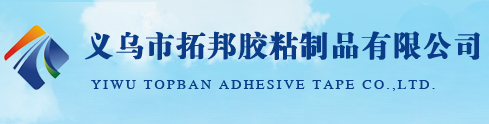 adhesive tape,bag sealing tape,insulating tape Manufacturer-Yiwu Topban AdhesIive Tape CO.,LTD
